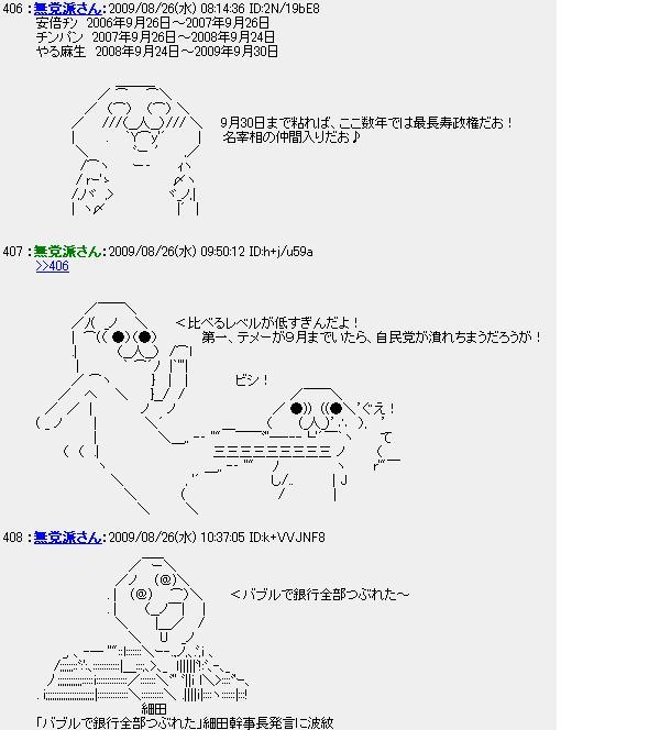 406kanbuhoukai.JPG