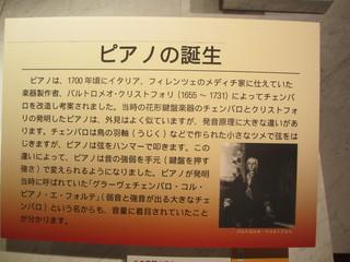 history_of_piano